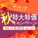 【体入ねっと・じょしじょぶ】1ヶ月料金で長期掲載可能!?秋の大特価キャンペーン開催♪
