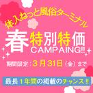 【体入ねっと】【風俗ターミナル】最長1年間!特価掲載キャンペーン★