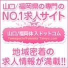 新媒体【山口/福岡体入ドットコム】!!