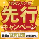 【高級デリヘル.jp/R-30/1万円ウォーカー/複数媒体】先行キャンペーンのお知らせ