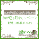 【高級デリヘル.jp】全プラン初回2ヶ月キャンペーンのお知らせです!