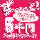 【出稼ぎドットコム】エリアコラムバナー新設キャンペーン♪