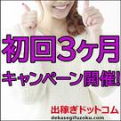 【出稼ぎドットコム】3月、4月限定!初回3ヶ月キャンペーン開催