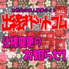 【出稼ぎドットコム】管理画面の仕様変更のお知らせ!
