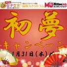 【365日マネー女子宣言/高収入ドットコム/ミリオンジョブ】年に一度!初夢プラン開催♪