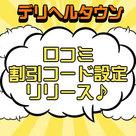 【デリヘルタウン】口コミコンテンツに割引コードの設定が可能になりました~!\(^o^)/