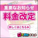 【口コミ風俗情報局】料金改定の重要なお知らせ