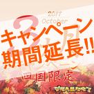 【デリヘルタウン】四国でも!3ヵ月掲載キャンペーン、期間延長~~~~~!!