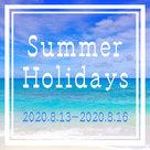 【AD SEARCH】夏季休暇のお知らせ