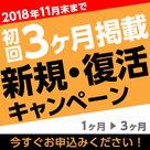 【夜デリ】新規・復活キャンペーンは1ヶ月料金で初回3ヶ月掲載!新規も復活も今がチャンス!!