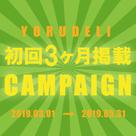 【夜デリ】期間限定のお得なキャンペーン!新規・復活キャンペーンは1ヶ月料金で初回3ヶ月のご掲載♪