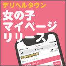 【デリヘルタウン】続々リリース!!今度は「女の子マイページ」が登場だ~☆☆☆