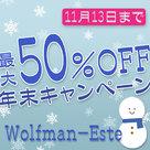 【Wolfman-Este】お申し込み受付開始!!最大50%OFF「年末BIGキャンペーン」開催中~~~★