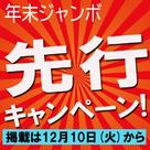 【R-30/ガールズバーウォーカー/HOP!!】先行アップキャンペーン開催のお知らせ♪