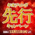 【高級デリヘル.jp/R-30.net/HOP!!/他5サイト】毎年恒例!★年末ジャンボ★先行アップキャンペーンを開催いたします!