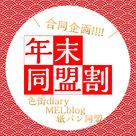 【色街diary】【MELblog】【紙パン同盟】合同企画!『年末同盟割』開催中~~~~♪