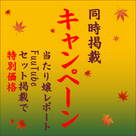 【FuuTube】【当たり嬢レポート】一緒がお得♪セットキャンペーン、体験取材コンテンツ廃止のお知らせ!