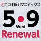 【手コキ風俗マニアックス】5月9日(木)サイトリニューアル!写メ日記・出勤等の新コンテンツがリリース★