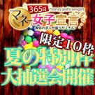 【365日マネー女子宣言】枠数限定&期間限定の【特別広告枠】堂々復活!