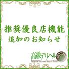 【高級デリヘル.jp】推奨優良店機能追加のお知らせです!