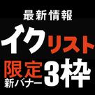 【イクリスト】新バナー枠、登場!