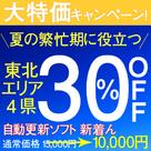 【新着ん】東北エリア!大特価SALE「第二弾」!!