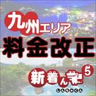 【新着ん】6月より九州エリアの料金改正のお知らせです。