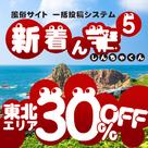 【新着ん】東北エリア!大特価SALE開催!!