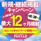 【フーコレ】最大12ヶ月⁉「新規」「継続」掲載キャンペーン!