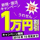 【うれせん】ポイント交換券の提供で1万円割引!新規・復活キャンペーン開催~~~♪