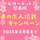 【ビガーネット関西版】一足早い春の求人掲載キャンペーンは、初回3ヶ月掲載♪