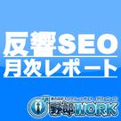 【野郎WORK】反響レポート公開!