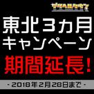 【デリヘルタウン】東北エリア3か月掲載キャンペーン、期間延長~~~~~!!