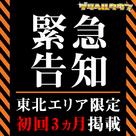 【デリヘルタウン】緊急告知!!東北エリア限定★3ヵ月掲載キャンペーン開始!!