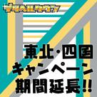 【デリヘルタウン】★朗報★東北・四国エリア3ヵ月掲載キャンペーン、期間延長です♪