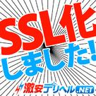 【激安デリヘルネット】SEO向上&セキュリティ強化!!激デリ、常時SSL化実装!