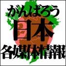 【熊本地震】各媒体支援協力情報