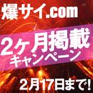 【爆サイ.com】2月限定キャンペーンのお知らせ!