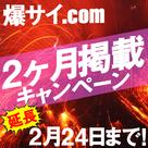【爆サイ.com求人】キャンペーン延長決定!50,000円で2ヶ月掲載します!!