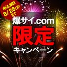 【爆サイ.com】8月限定!3ヶ月キャンペーンでお得に掲載♪♪