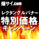 【爆サイ.com】スマホレクタングルバナー3ヶ月キャンペーン開始!