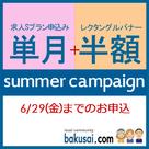 【爆サイ.com】サマーキャンペーンのお知らせ!求人Sプラン単月申込み&レクタングルバナー半額掲載♪