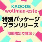 【wolfman-este】【KADODE】なんと1万円引き♪セットで15,000円の特別パッケージプランプランリリース!!!