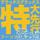 【フーゾクDX】どえらいキャンペーン!1ヵ月先行掲載!