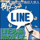 【男ワーク】LINE応募スタートしました!