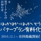 【男ワーク】北海道エリア バナープラン有料化のお知らせ