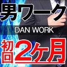 【男ワーク】関東版限定!初回2ヵ月掲載キャンペーン