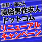 【風俗男性求人ドットコム】リニューアルキャンペーン&ビッグバナープランリリースのお知らせ
