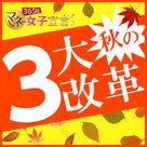 【365日マネー女子宣言】秋の3大改革!!