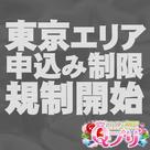 【Qプリ】申込み制限規制開始のお知らせ